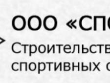 Спортстрой ООО