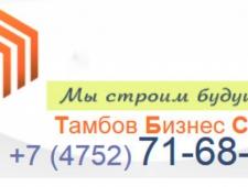 ТамбовБизнесСтрой ООО