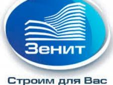 Зенит ЗАО Строительная Компания
