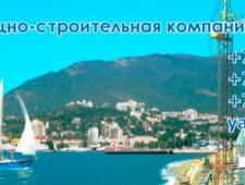 ЯлтаГрад ООО Жилищно-Строительная Компания Ялта Град
