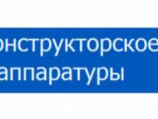 Центральное Конструкторское Бюро Нефтеаппаратуры АО ЦКБН