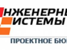 Инженерные Системы ООО Проектное Бюро