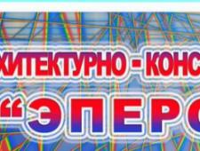 Эперон ООО Архитектурно-Конструкторское Бюро