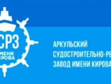Аркульский Судостроительно-Ремонтный Завод им. Кирова ОАО АСРЗ имени Кирова