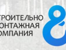 Строительно-Монтажная Компания ООО СМК