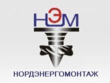 Нордэнергомонтаж ООО НЭМ