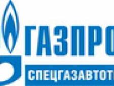 Газпром Спецгазавтотранс ПАО