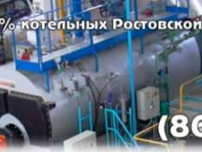 Ростовское Теплоэнергетическое Предприятие Южтехмонтаж ЗАО РТЭП Южтехмонтаж