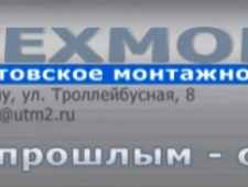 Южтехмонтаж РМП-2 ООО Второе Ростовское Монтажное Предприятие Южтехмонтаж
