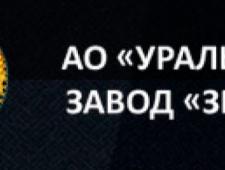 Зенит Уральский Завод АО