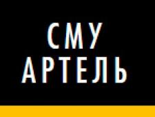 СМУ Артель ООО Строительное Монтажное Управление