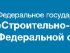 СМУ-13 ФСИН России ФГУП Строительно-Монтажное Управление №13 Федеральной Службы Исполнения Наказаний