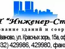 Инженер-Строй ООО Научно-Производственное Предприятие