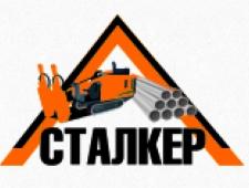 Сталкер ООО