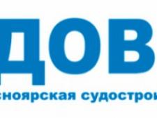 Красноярская Судостроительная Верфь ОАО КСВ