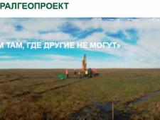 Уралгеопроект ООО