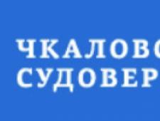 Чкаловская Судоверфь ОАО