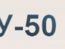 СМУ-50 ООО