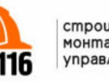Строительно-Монтажное Управление 116 ООО СМУ 116