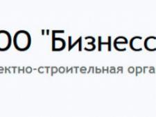 Бизнесстройальянс ООО