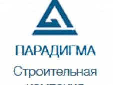 Парадигма ООО Строительная Компания