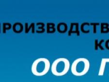 Гроо ООО Производственная Строительная Компания