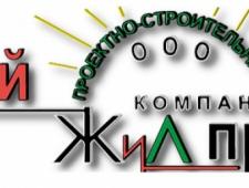 Стройжилпроект ООО Проектно-Строительная Компания