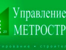 Управление 20 Метрострой ЗАО