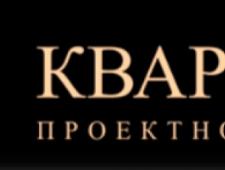 Квартал ООО Проектное Бюро