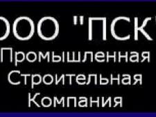 Промышленная Строительная Компания ООО ПСК