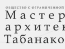 Мастерская Архитектора Табанакова А.В. ООО