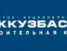 Южкузбасстрой ЗАО Строительная Компания ЮКС