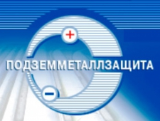 Подземметаллзащита ООО