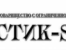 СТИК-Star ТОО СТИК-Сабыр
