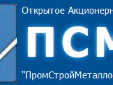 ПромСтройМеталлоКонструкция ОАО ПСМК