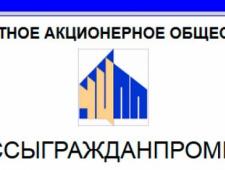 Черкассыгражданпромпроект Частное Акционерное Общество