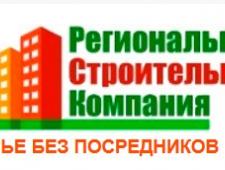 Региональная Строительная Компания ООО РСК