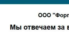 Форпост-Мурман ООО