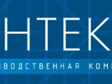 Интекс ООО