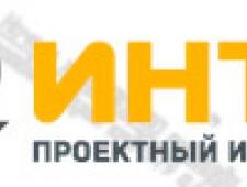 Проектный Институт Транспортной Инфраструктуры ООО ИНТИ
