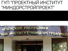 Миндорстройпроект ГУП Проектный Институт