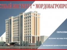 Мордовагропромпроект ЗАО Проектный Институт МАПП