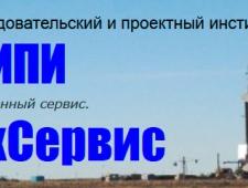 ЗапСибБурНИПИ ООО Группа Компаний Западно-Сибирский Научно-Исследовательский и Проектный Институт Технологий Глубокого Бурения