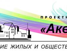 Акварель ООО Проектный Институт