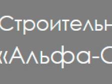 Альфа Строй ООО Строительная Компания