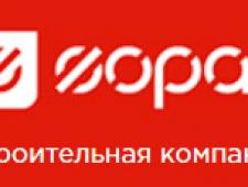 Фора ООО Группа Компаний