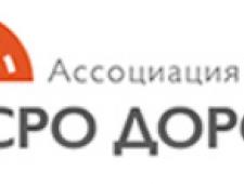 СРО Ассоциация Строителей Дорстрой НП