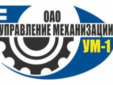 Управление Механизации-1 ОАО УМ-1