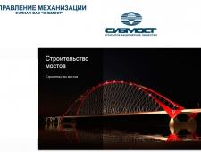 Управление Механизации -  Филиал ОАО Сибмост
