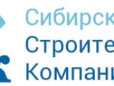 Сибирская Строительная Компания ООО ССК